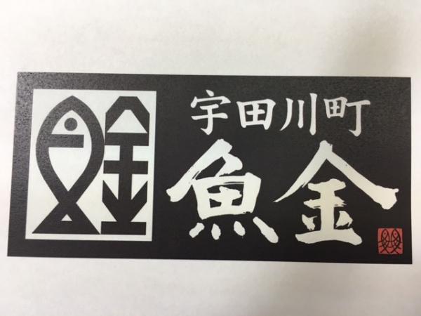 udagawa