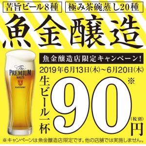 201904_a3_shibuya_open_notice