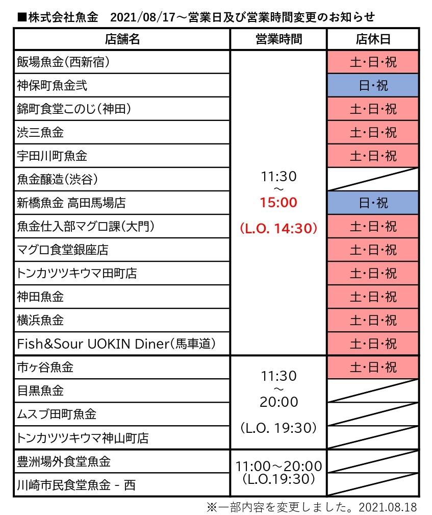 営業時間変更_Aug2021_page-0001
